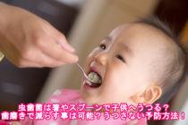 虫歯菌は箸やスプーンで子供へうつる?歯磨きで減らす事は可能?うつさない予防方法!