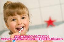 子供1歳児のおすすめ歯磨き粉!うがいなしで飲み込んでも安心な歯磨き粉の選び方とは?