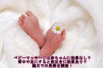 ベビーマッサージは赤ちゃんに効果なし?背中や足にすると夜泣きに効果あり?論文での見解を調査!
